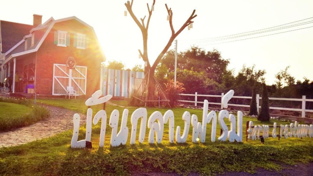 บ้านกลางฟาร์ม กาญจนบุรี007