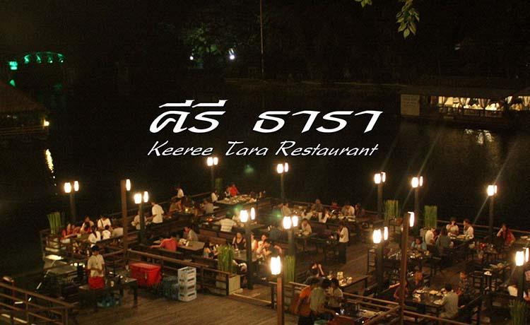 ร้านอาหาร คีรีธารา กาญจนบุรี บรรยากาศดี อาหารเด็ดโดนใจ