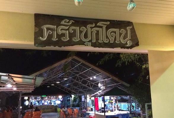 ร้านอาหาร ครัวชุกโดน กาญจนบุรี รีวิวสถานที่ บรรยากาศรอบๆ พร้อมแนะนำเมนูขึ้นชื่อ